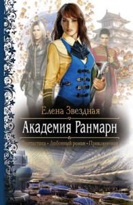 Академия Ранмарн
