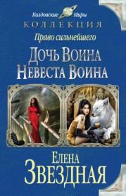 Дочь воина. Невеста воина (сборник)